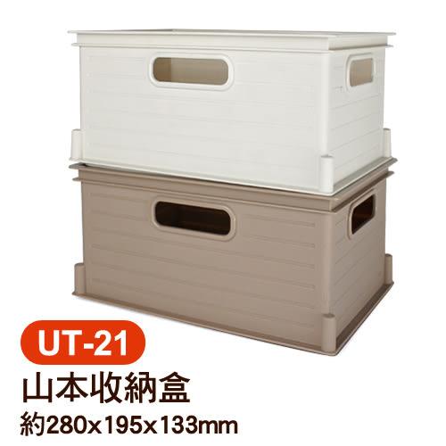【百貨通】山本收納盒(小) 6入組 聯府 Keyway 可堆疊 開放式工具箱 置物盒 玩具箱 UT-21