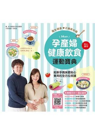 孕產婦健康飲食運動寶典:給新手媽咪最貼心實用的全方位照護