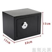 17CK保險箱小型迷你機械鎖鑰匙全鋼床頭防盜隱藏式老人保管箱WD 至簡元素