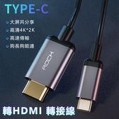 ROCK TYPE-C轉HDMI 投屏線 轉接線 高速傳輸 高清 轉接器 大屏投影 轉換器 3M 5M 轉換線