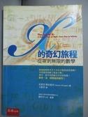 【書寶二手書T2/科學_HAH】X的奇幻旅程:從零到無限的數學_史帝芬.斯托蓋茨