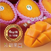 沁甜果園SSN.屏東夏雪芒果 (9-10顆裝/4kg/箱)﹍愛食網