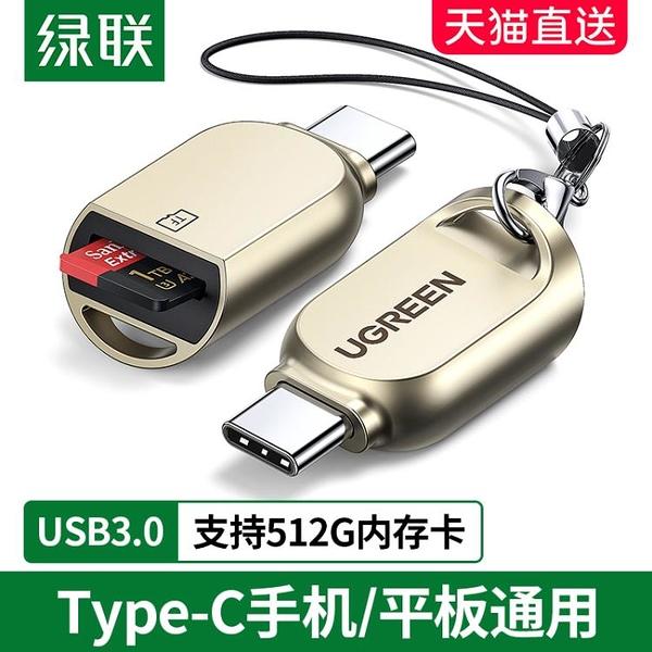 綠聯type-c安卓手機高速讀卡器usb3.0車