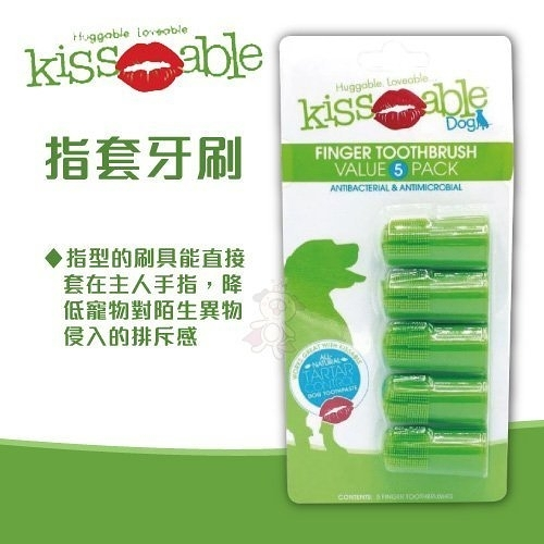 *KING WANG*KISS ABLE《犬用指套牙刷》天然清潔用品