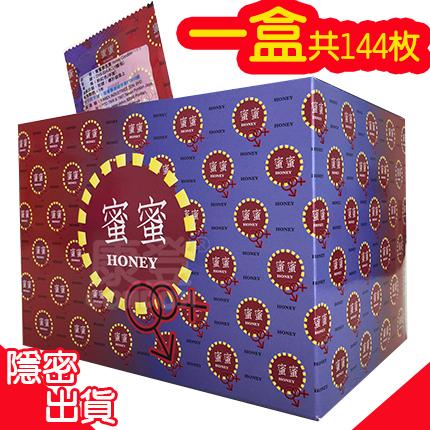 蜜蜜Honey Condom平面型保險套家庭計畫 (一盒144入業務用) 康登保險套商城