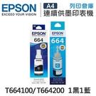 EPSON 1黑1藍 T664100+T664200 原廠盒裝墨水 /適用 Epson L100/L110/L120/L200/L220/L210/L300/L310