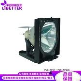 SANYO POA-LMP24 副廠投影機燈泡 For PLC-XP17、PLC-XP17E