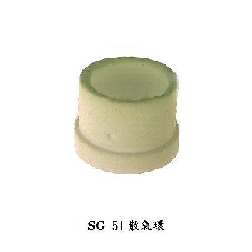 焊接五金網-切割機用 - SG-51散氣環