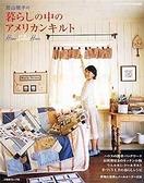(二手書)若山雅子美式生活拼布