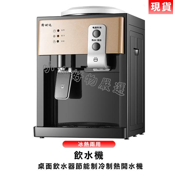 [現貨免運]飲水機 冰熱兩用 桌面飲水器節能制冷制熱開水機-冰熱兩用 小山好物