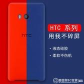 HTC U11手機殼U11 保護套u11plus液態硅膠套htc u12軟殼 防摔plus全包男款女  圖拉斯3C百貨