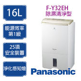 F-Y32EH 16公升  除濕機 Panasonic 國際牌◎順芳家電◎