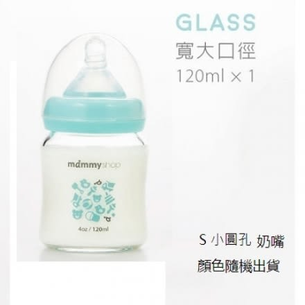 媽咪小站 母感體驗寬大口徑玻璃奶瓶/120ml【六甲媽咪】