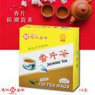 【天仁茗茶】香片袋茶(100入防潮包/盒*16盒/箱) 茶包 茶袋