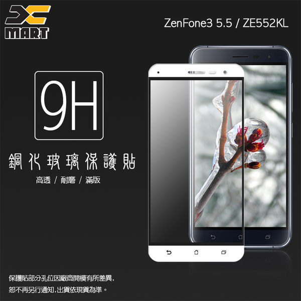 ▽Xmart ASUS ZenFone 3 ZE552KL Z012DA 5.5吋 滿版 鋼化玻璃保護貼/強化保護貼/9H硬度/高透保護貼