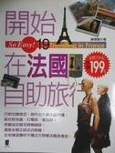 【書寶二手書T8/旅遊_LKI】開始在法國自助旅行_陳翠霏