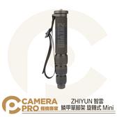 ◎相機專家◎ ZHIYUN 智雲 鱗甲單腳架 旋轉式 Mini 獨腳架 Weebill Lab 收納僅28cm 公司貨