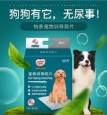 狗狗尿墊寵物用品尿片貓尿布泰迪尿不濕吸水墊加厚除臭100片【快速出貨】