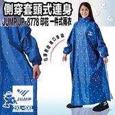 【 Jump 將門 JP-8778 印花側穿套頭式風雨衣 】 連身式 一件式側開拉鍊 半開雨衣 2XL-4XL 反光