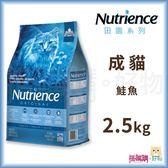 Nutrience紐崔斯『 田園糧 成貓配方(鮭魚)』2.5kg【搭嘴購】