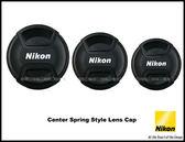 ★相機王★ Nikon Lens Cap LC-52﹝52mm 中扣式鏡頭蓋﹞原廠鏡頭蓋
