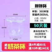 一次性網紅奶茶塑膠杯飲料果汁奶茶杯子-胖胖杯360ML帶平蓋50只