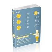 保險學理論(銀行考試)JD10