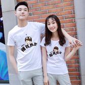 情侶2018新款 韓版寬鬆百搭T恤愛情上衣短袖潮流 js2752『科炫3C』