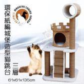 *KING WANG*美國Petpals《紙編城堡造型貓跳台-三層》貓睡窩 貓跳台