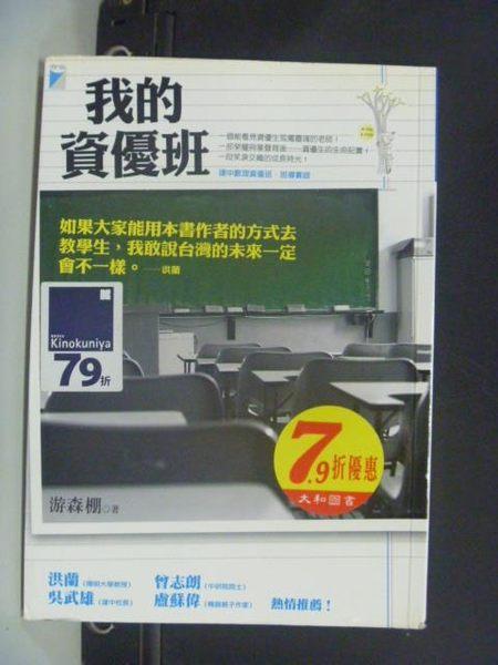 【書寶二手書T3/大學教育_JHY】我的資優班_遊森棚