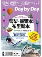 二手書博民逛書店《雪梨.墨爾本.布里斯本Day by Day行程規劃書》 R2Y ISBN:9862891866