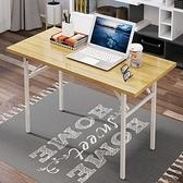 BYUP免安裝電腦桌摺疊桌長方形家用辦公桌寫字書桌培訓桌學生課桌 艾瑞斯 「快速出貨」