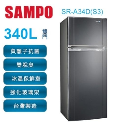 【SAMPO聲寶 】340公升 變頻雙門冰箱 SR-A34D(S3) 不鏽鋼色
