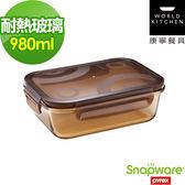 康寧 密扣Amber玻璃保鮮盒(980ml)【愛買】