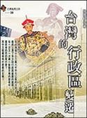 (二手書)台灣的行政區變遷