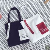 帆布包 韓版簡約帆布包袋女文藝飄帶字母單肩帆布包休閒手提環保袋購物袋 3色
