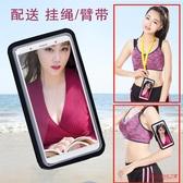 手機防水袋 手機防水袋潛水套觸屏通用VIVO/OPPO華為蘋果手機游泳外賣殼 6色