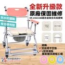 【恆伸醫療器材】ER4543-88 收合式 鋁合金 有輪洗澡椅/便椅(坐墊4選1)