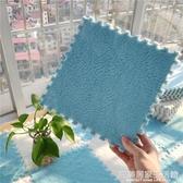 毛毛毯飄窗墊窗台墊榻榻米拼接地毯可水洗可裁剪客廳陽台墊子AQ 完美居家生活館