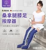腿部按摩器腳底腳步小腿家用揉捏加熱儀腿疼穴位腳部全自動足療機QM『艾麗花園』