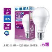 PHILIPS飛利浦 13.5W LED廣角燈泡 白光 6入組