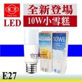 旭光 10W 小雪糕 LED燈泡 E27接頭 小體積高亮度 省電燈泡 附發票【奇亮科技】