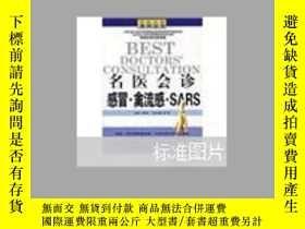 二手書博民逛書店名醫會診感冒:禽流感罕見SARS 鄧偉吾主編 上海文化出版社T3
