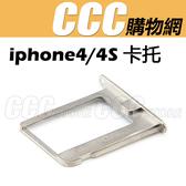 iPhone4 4S SIM卡托 卡槽