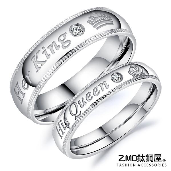 Z.MO鈦鋼屋 鈦鋼戒指 情侶戒指 銀色款國王皇后對戒 精緻戒指 情人節 客製化刻字 單個價【BKY607】