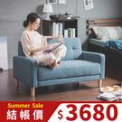 雙人座 沙發 沙發椅 北歐【Y0315】...