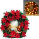 【摩達客 】20 吋LED聖誕紅花圈 (含IC控制器)