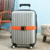 行李箱加固綑綁帶 旅行 出差 一字打包帶 拉桿箱 旅行箱 行李帶 托運捆綁帶【L189】生活家精品