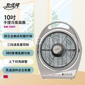 豬頭電器(^OO^) - 友情牌 10吋手提冷風箱扇【KB-1081】