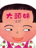 書立得-大頭妹(二版)